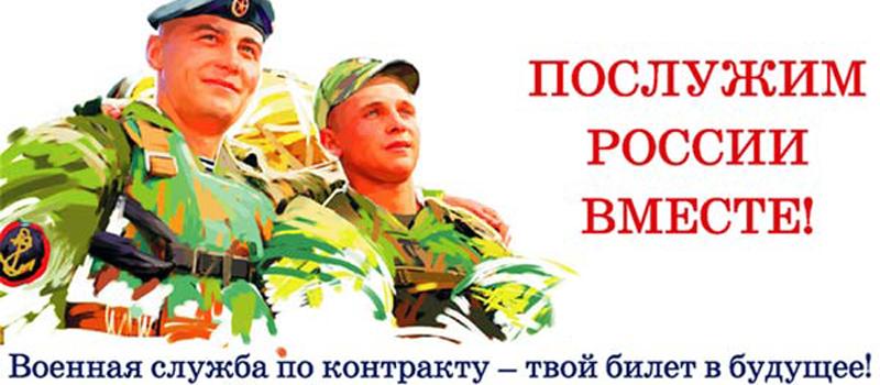kontr ... контракту - Независимый проект =Морская Пехота России=
