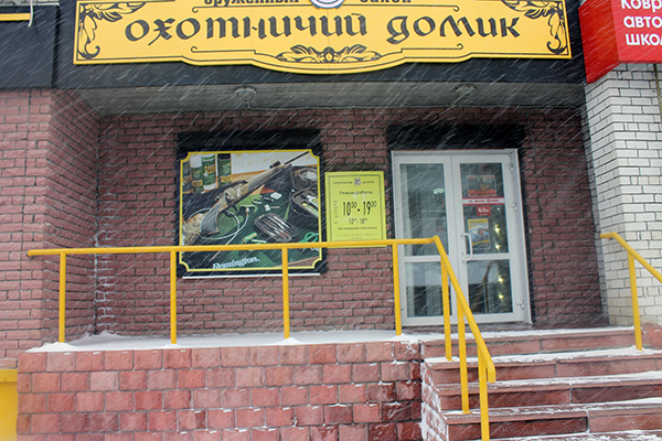 Рыболовные магазины город коврова