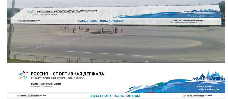 банер на мотодроме в Коврове