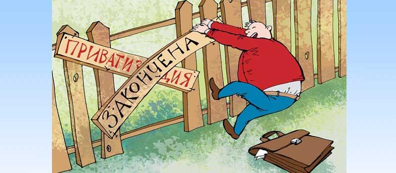 Как приватизировать квартиру в севастополе сентябрь 2017